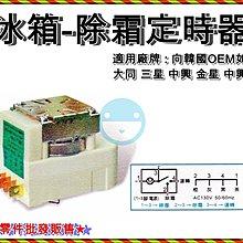 大同除霜定時器 TD-20L 適用 韓製 大同 三星 中興 金星