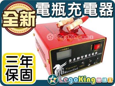 神馬12V電瓶充電器 現貨 【三年保固】12V 24V 自動識別 電瓶充電器 /汽車/機車/電池【B0006】