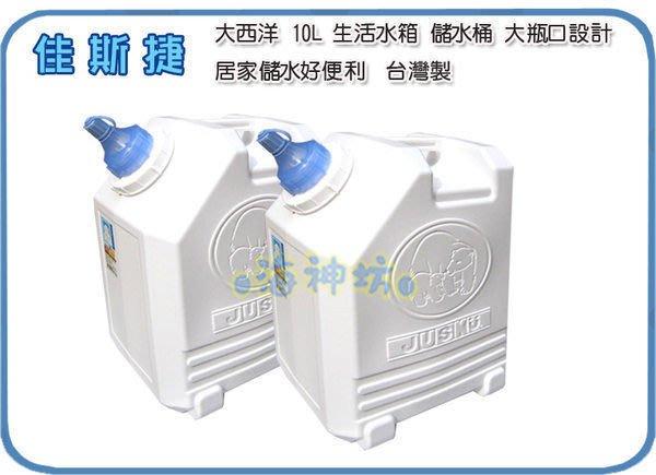 =海神坊=台灣製 9121P 大西洋生活水箱 儲水桶 蓄水桶 手提水箱 大瓶口設計 居家儲水10L 12入1500元免運