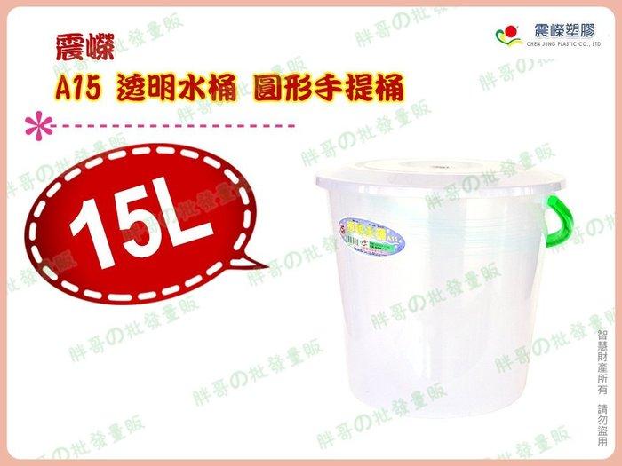 ◎超級 ◎震嶸 A15 透明水桶 圓形手提桶 儲水桶 洗筆桶 收納桶 分類桶 置物桶 沙灘