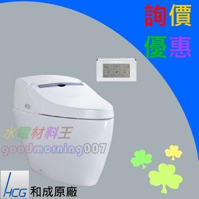 ☆水電材料王☆ HCG 和成 智慧型超級馬桶 AFC240G 原廠公司貨 原廠保固