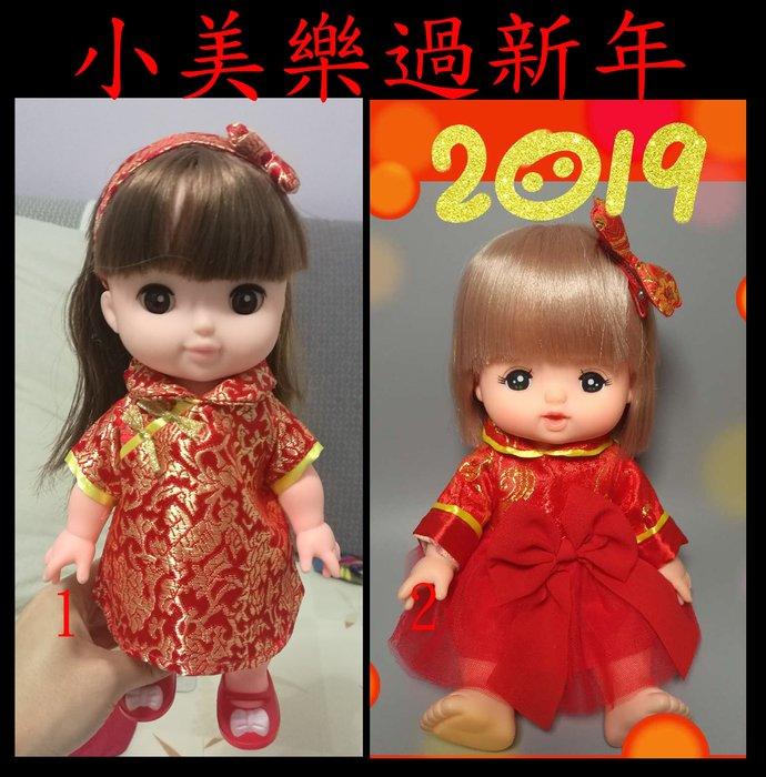 【小黑妞】小美樂巧虎小花30cm以下娃娃配件衣服-過新年~拜年裝中國風旗袍(不含娃娃)【現貨】