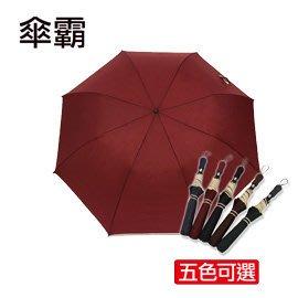 【皓翔】傘霸56吋無敵大傘面自動四人傘