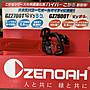 日本進口小松12英吋GZ2700T引擎鏈鋸機居家花...