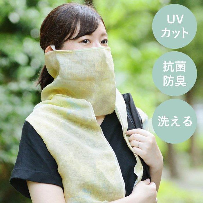 《FOS》日本製 棉麻 面罩 面紗 絲巾 防曬 抗UV 防紫外線 抗菌 防臭 騎車 輕薄 透氣 夏天 圍巾 2020新款