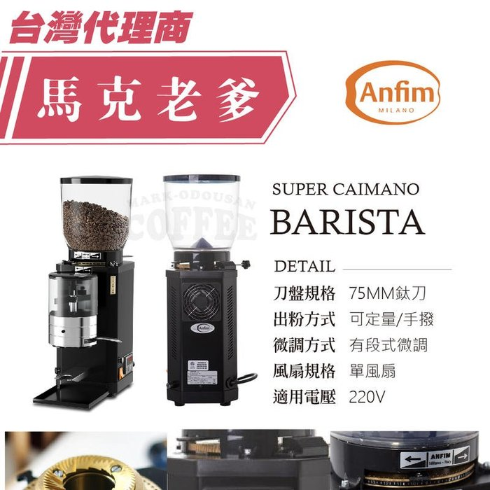 【馬克老爹烘焙】 ANFIM SUPER CAIMANO BARISTA 鈦刀75MM 定量手撥 有段微調 單風扇