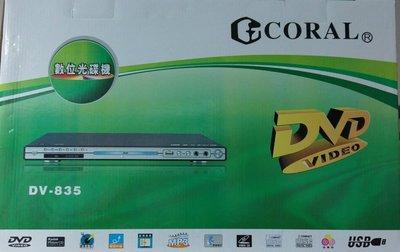 *福利優惠價*全新公司貨 DV-835 有色差//AV//S端子//HDMI//USB//DVD//卡拉OK影音光碟機
