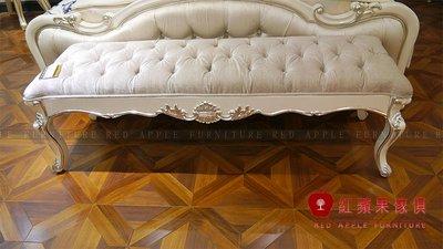 [紅蘋果傢俱] MDS-42 新古典系列 歐式床尾凳 法式床尾凳 凳子 床尾椅 數千坪展示