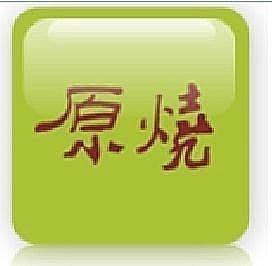 【美聯網】(現貨677-685,最低677,看過商品說明再買)原燒餐券(另有王品集團各家餐卷)