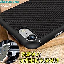 【3C殿堂】iPhone7 Plus iPhone6 i6s i7 i6 防摔 碳纖維 紋 磁吸 殼 套 薄
