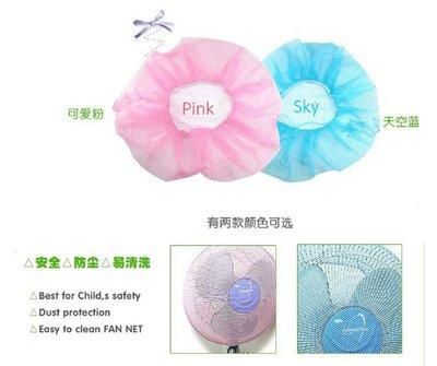 【杰元生活館】電風扇防塵罩 網狀風扇保護罩 風扇防塵安全罩