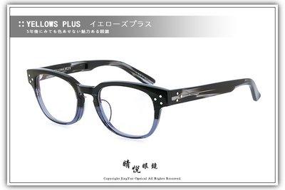 【睛悦眼鏡】簡約風格 低調雅緻 日本手工眼鏡 YELLOWS PLUS YP EPH C397 9432