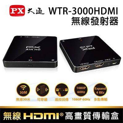 【易控王】PX大通 WTR-3000 無線HDMI高畫質傳輸盒 / 無線延伸器 / 30M傳輸距離 (40-184)