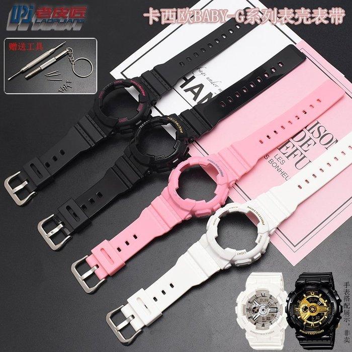 【免運】錶帶 手錶配件 適配G-shock表殼女卡西歐BABY-G手表帶BA-111 BA-110 BA-112配件 時尚搬運工