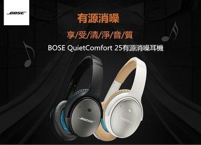 [律動音響]BOSE QuietComfort25有源消噪頭戴式耳機 qc25