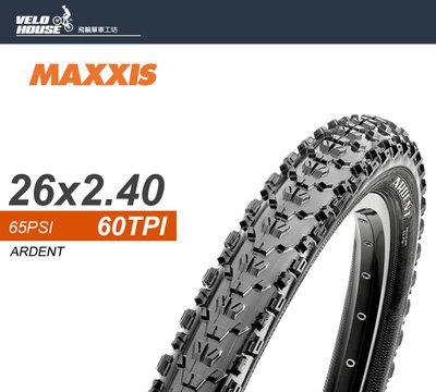 【飛輪單車】MAXXIS ARDENT 26*2.40 登山車外胎M315P 越野輪胎 可折[03303000]