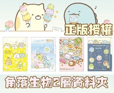 【快樂童年精品】正版授權~角落生物 2 層資料夾(2) 款式隨機出