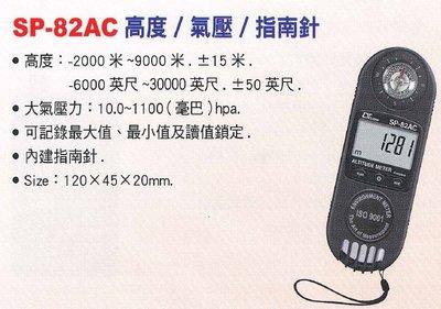 【米勒線上購物】高度計 大氣壓力計 LUTRON SP-82AC 高度/氣壓/指南針