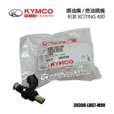 YC騎士生活_KYMCO光陽原廠 噴油嘴 刺激 XCITING 400 刺激400S 燃油噴嘴 39300-LDG7