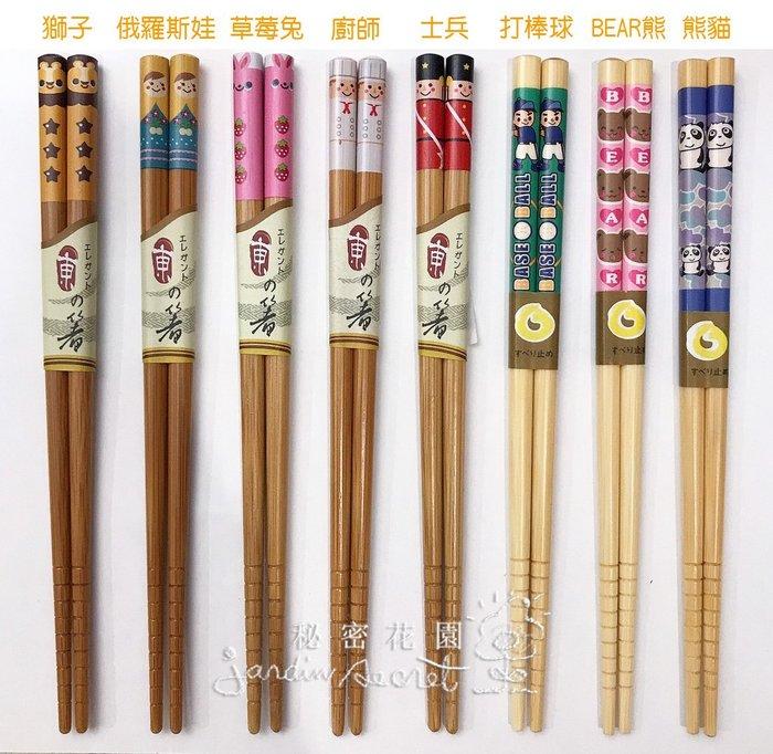 童筷--日本進口可愛竹筷/筷子/環保筷/兒童筷--秘密花園