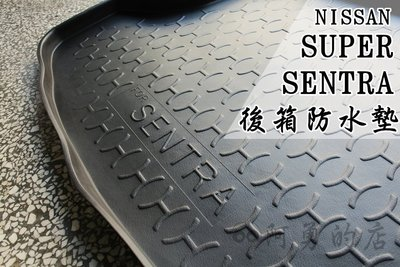 【阿勇的店】LIVINA 5人座7人座 2014年 SENTRA B17 專用行李箱後車箱防水托盤墊 立體防漏加厚材質
