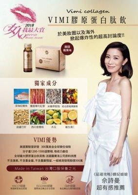 優惠組 VIMI 膠原蛋白肽飲【專利成分-紅藜麥】女人我最大推薦 10盒