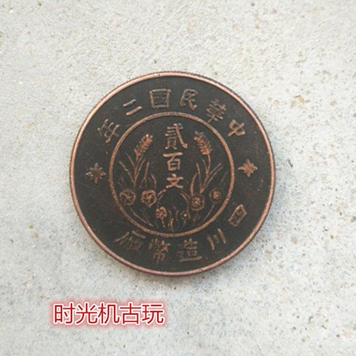 銅板銅幣收藏復古銅板中華民國二年四川造幣廠造二百文銅板背雙旗