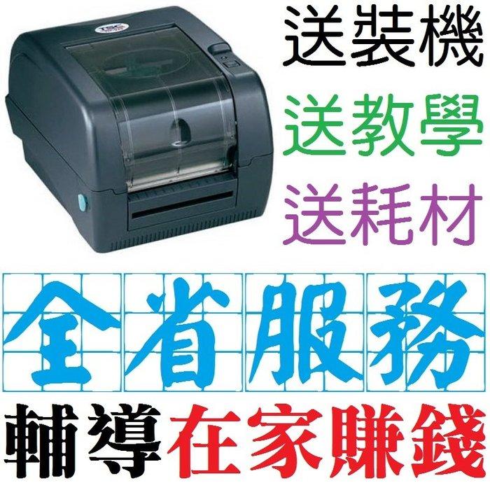 TTP-345條碼機貼紙機標籤機印工商貼紙廣告貼紙姓名貼紙/營養成份標示貼紙/口味品名貼紙外送電話貼紙/QR碼條碼貼紙