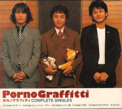 色情塗鴉 PORNO GRAFFITTI  / 單曲全集  CD