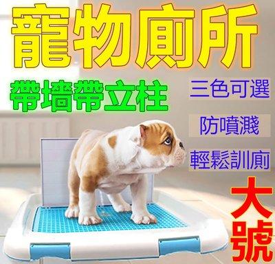 平板帶墻寵物廁所【帶立柱 三色任選】大款訓練網格防飛濺 狗廁所尿盆大小號馬桶泰迪金毛中小型幼犬寵物用品可參考《番屋》
