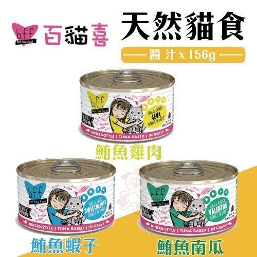 =白喵小舖=美國b.f.f.《百貓喜-天然貓罐醬汁-156g/罐》營養完整,可當作主食