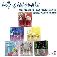 【彤彤小舖】Bath & Body Works Wallflowers 插電香 補充瓶 2入裝  BBW美國原廠