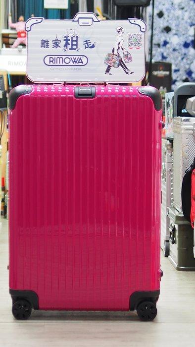 限量桃紅RIMOWA Limbo Samba pink 30吋 全球限量250咖 行李箱 台灣公司貨