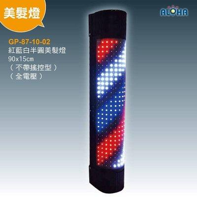 LED美髮轉燈【GP-87-10-02】紅藍白半圓美髮燈90x15cm(不帶搖控型)廣告招牌燈 LED燈 立式美髮燈