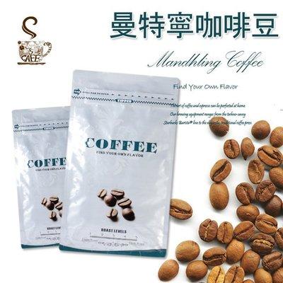 【lyly生活百貨】Coffee豆『曼特寧』咖啡豆 進口原料 研磨 特調咖啡(1BL / 1磅)