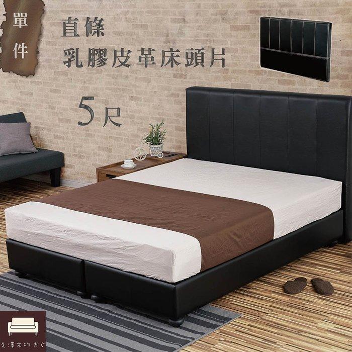 床頭片 布萊克乳膠皮革黑條紋5尺床頭片