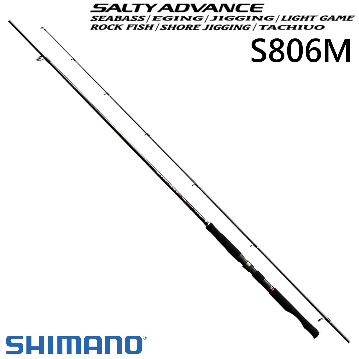 【新竹民揚】SHIMANO SALTY ADVANCE S806M 海水路亞竿 軟絲竿