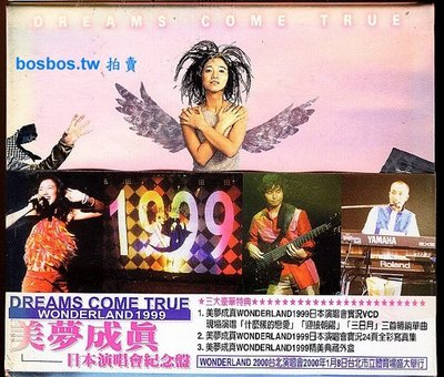 ◎1999全新CD+VCD附贈品未拆!美夢成真-Dreams Come True-日本演唱會紀念盤專輯◎
