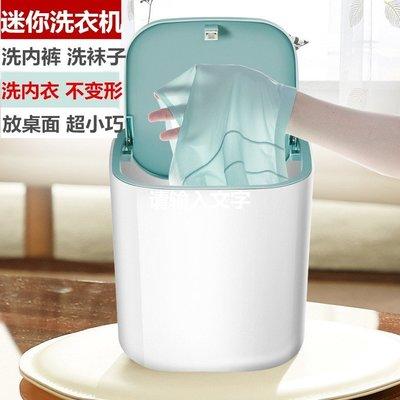 洗衣機超內衣震波內褲 洗衣家用便攜USB超新款渦輪器小型桌聲上波