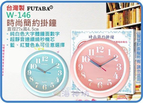 =海神坊=台灣製 W-146 10.5吋 時尚簡約掛鐘 圓形時鐘 超靜音無滴答聲連續繞秒 超大字幕 12入2350元免運