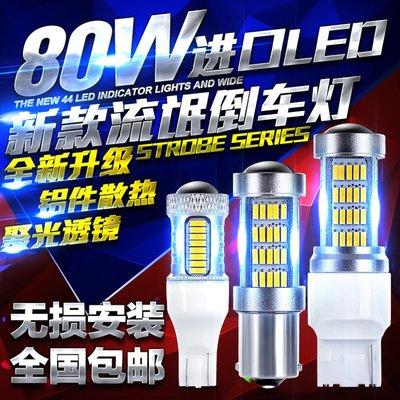五菱宏光S之光榮光S V寶駿610 630 730樂馳倒車燈超亮LED改裝燈泡