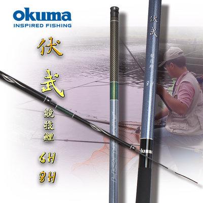 《三富釣具》OKUMA寶熊 伏武手竿(空心尾) 6H-12尺