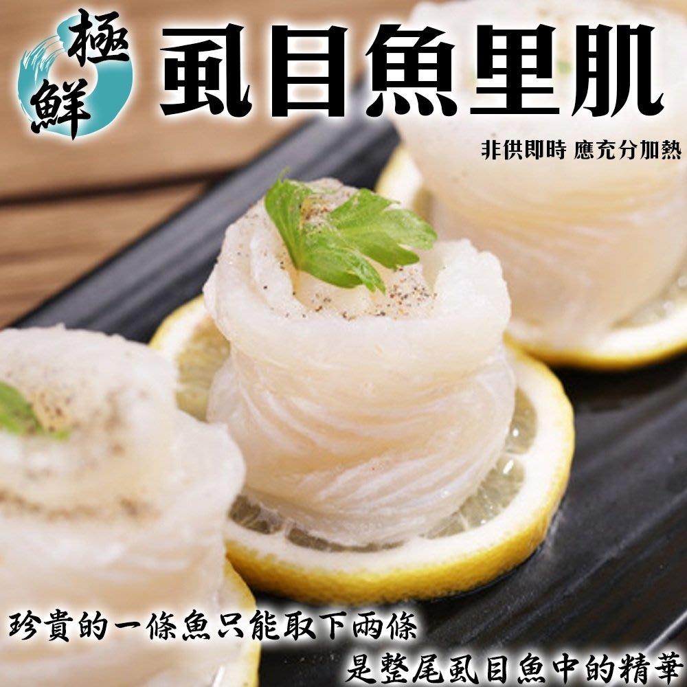 每包99元起【海肉管家-全省免運】台南無刺虱目魚里肌柳條X2包(300g/包)