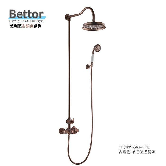 《101衛浴精品》BETTOR 美利堅系列 古銅色溫控淋浴花灑 FH8499-683-ORB 歐洲頂級陶瓷閥芯【免運費】