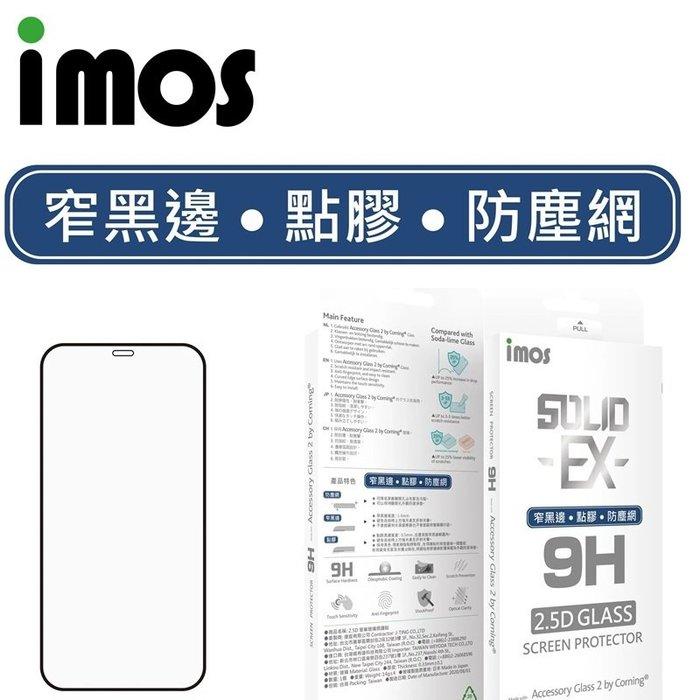 【2.5D】imos iPhone 12 mini (5.4吋) 點膠窄黑邊防塵網玻璃螢幕保護貼 喵之隅