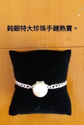 鈍銀特大珍珠手鏈熱賣