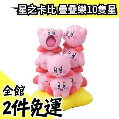 日本原裝 ENSKY 任天堂 星之卡比 疊疊樂 10隻入 全都不同表情 盒玩 公仔 桌遊 超值得收藏【水貨碼頭】