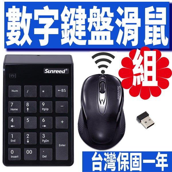 【傻瓜批發】(SK-886)無線 數字鍵盤 滑鼠組 套裝 免驅動 2.4G 便攜 組合價 工程 財務 會計專用 板橋自取