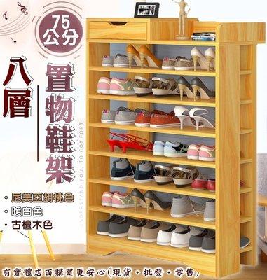 24094-209-雲蓁小屋【75cm八層置物鞋櫃】書櫃 辦公櫃 書桌置物桌 置物櫃 儲物櫃 櫥櫃櫃子 收納櫃