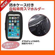 iphone8 iphone7 plus iphone 7 8 11 pro XR XS x摩托車手機架子機車手機座車架
